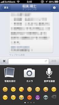 130104_FBMessenger2