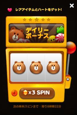 linepop spin