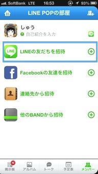 lineband4