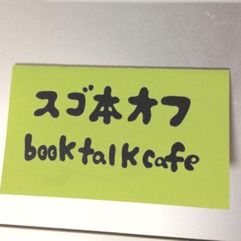 130128_booktalkcafe