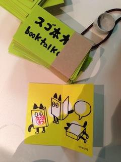 booktalkcafe point
