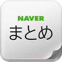 icon-naver-matome.png