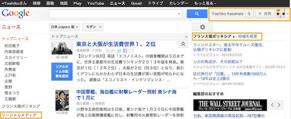 googlenews 02