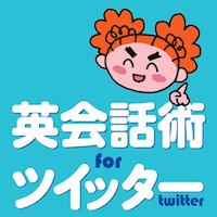 english twitter