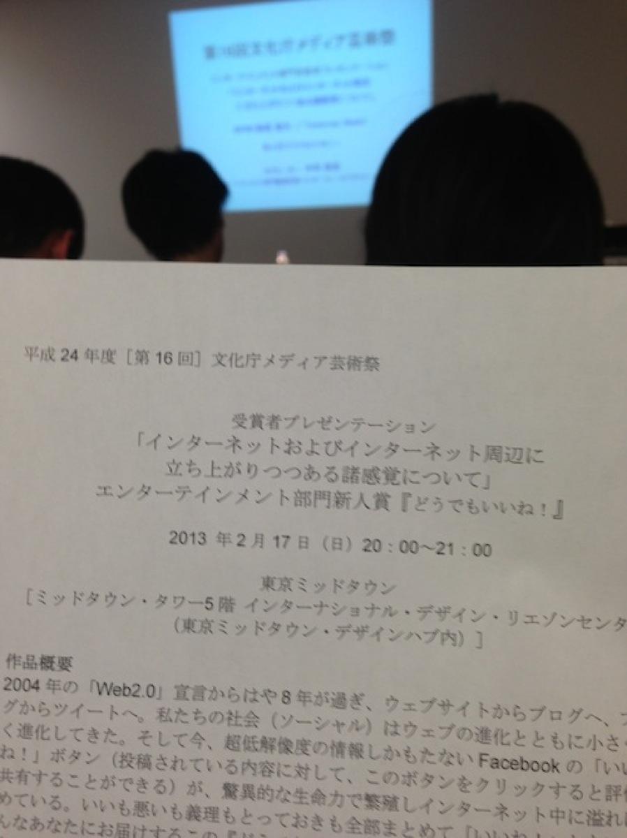 winners presentation