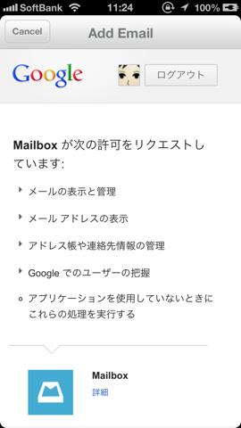 mailbox auth