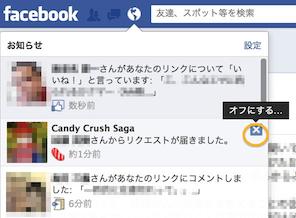 facebook notification stop