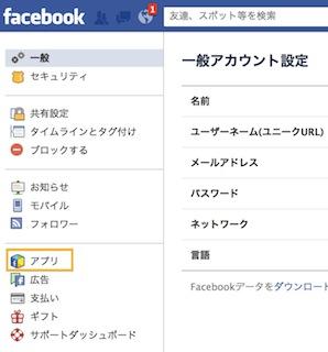 facebook notification stop5