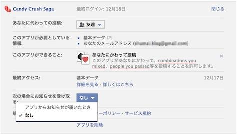 facebook notification stop7