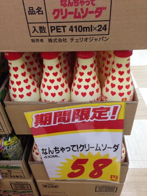 130226_cream-soda2