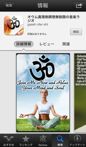 130301_aum-radio-app
