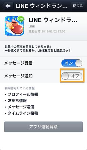 アプリの通知設定画面