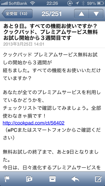 cookpad mail