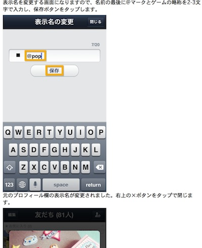 LINEナビ 丸パクリ画面