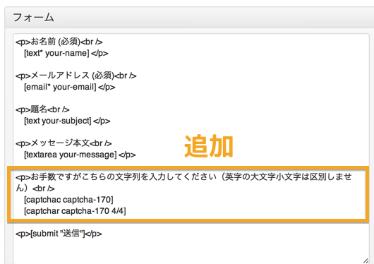 Contact Form 7 追加