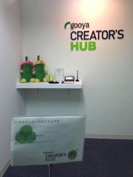 gooya creators hub