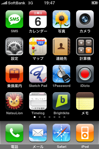 old home screen