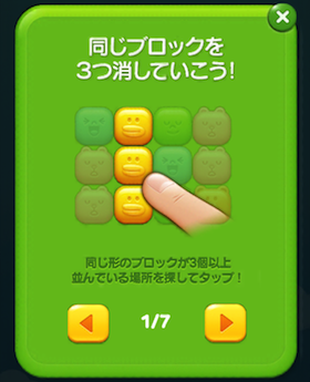 line jelly how to play