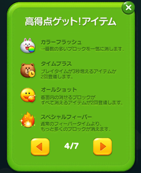 line jelly special items