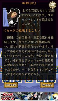 tarot kurihara2