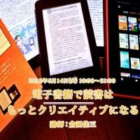 「電子書籍で読書はもっとクリエイティブになる!」セミナーを聞いてきました