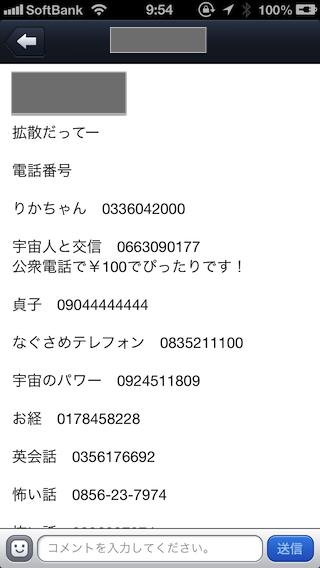 LINE 電話サービス