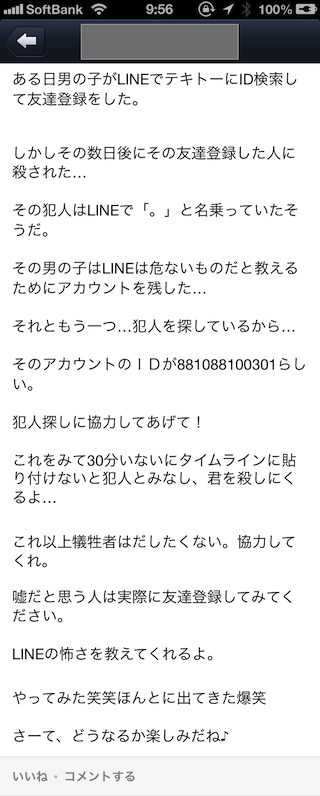 130606 line kill