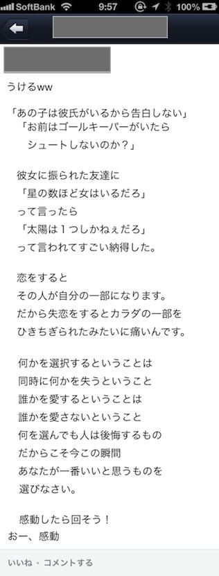 130606 line poem2