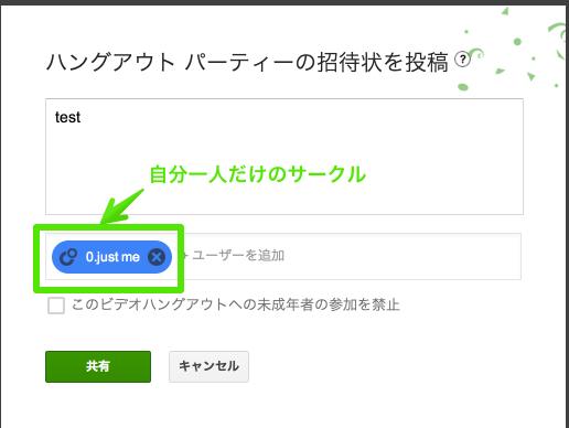 google hangout2