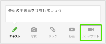 130628_google-hangout-20