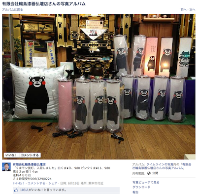 130706_facebook-page-kumamon