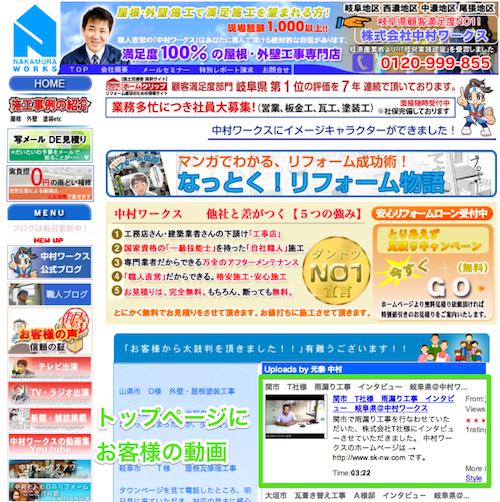 nakamura works