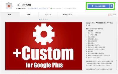 +Custom