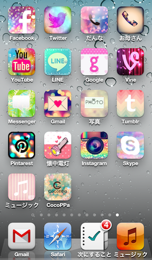 cocoppa screen