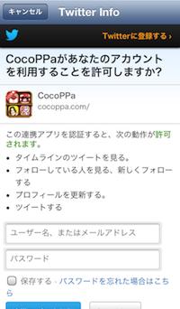 cocoppa start1