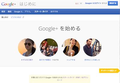 130718_google-plus-start