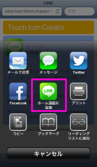 touch icon creator6