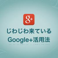 「じわじわ来ているGoogle+セミナー」資料