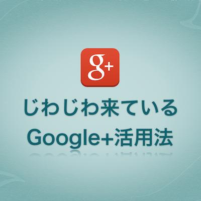 130729_google-plus.png