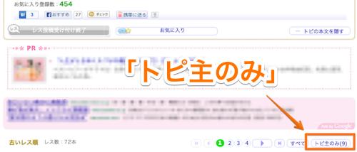 130730_hatsugen-komachi-topinushi