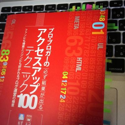 130809_pro-blogger-book2.jpg