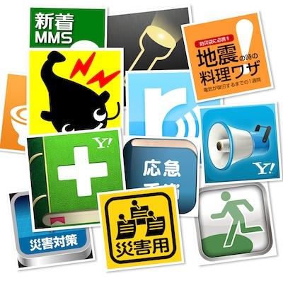 130901_disaster-apps.jpg