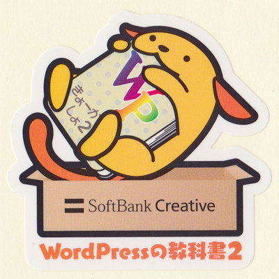 130903_wordpress-wapuu.png