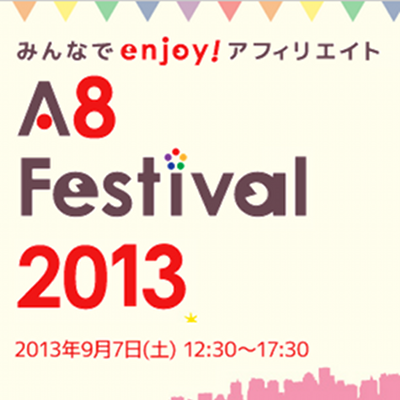 130907_a8-festival.png