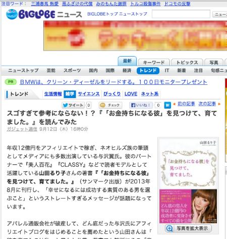 biglobe news