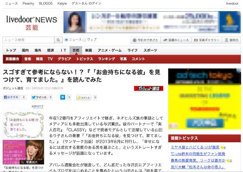 livedoor news