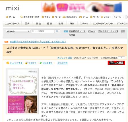 mixi news