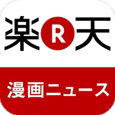 130918_rakuten-manga-news.png
