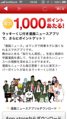 rakuten manga news1