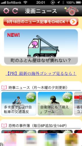 rakuten manga news2